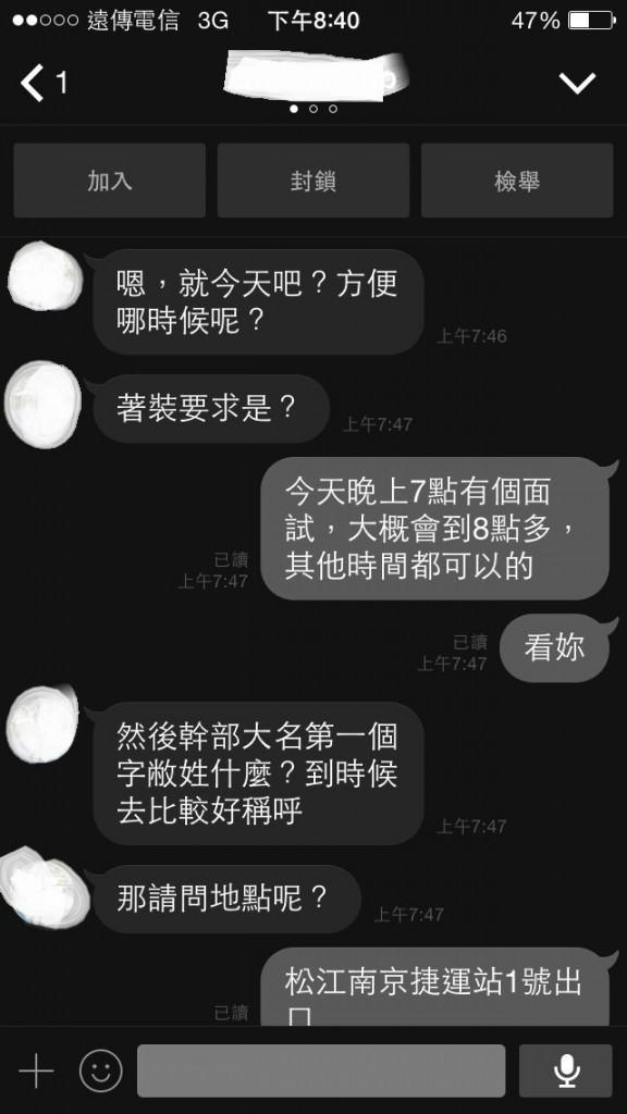 台北吉林南京女兒滑滑
