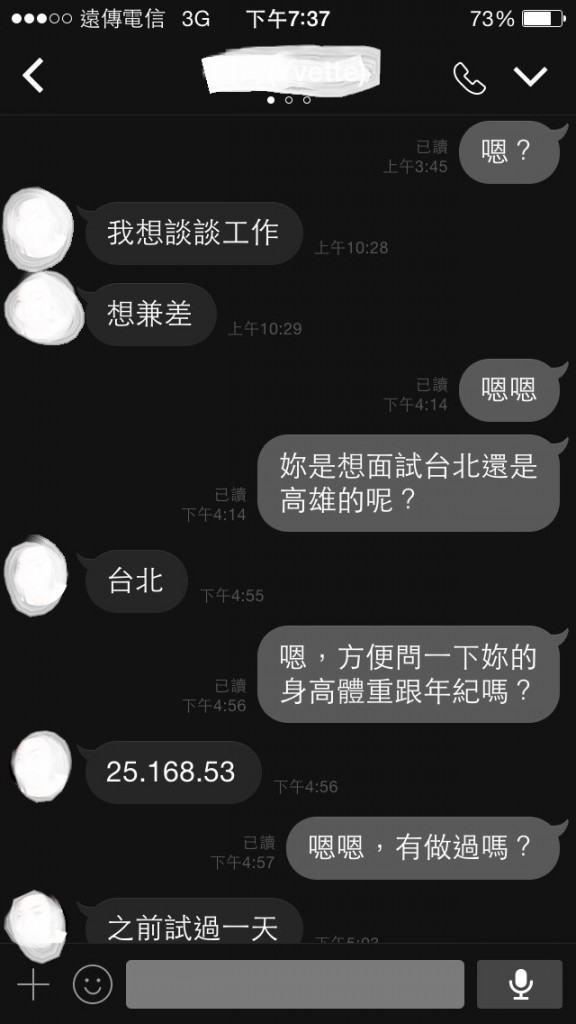台北君悅女兒花心