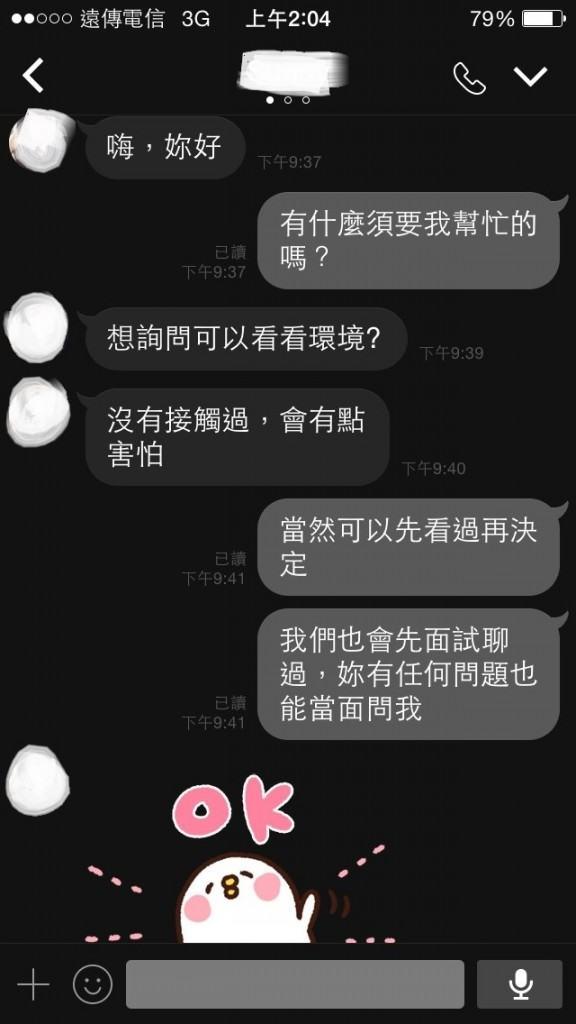 台北威晶女兒伊蝶